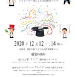 20201212yokohama